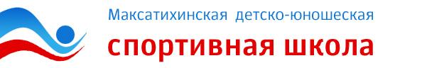 Максатихинская детско-юношеская спортивная школа